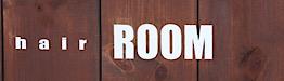 羽村市の美容室ROOM【あなたに寄り添う専属スタイリストがいるサロン】